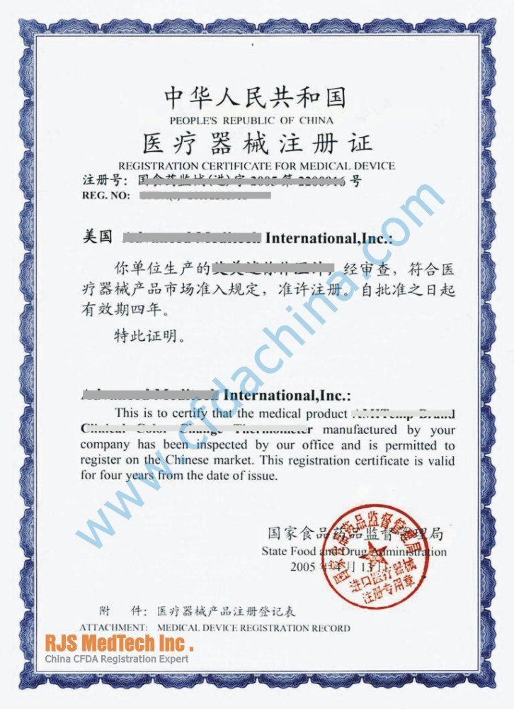 China import medical device registration certificate(CFDA approval ...